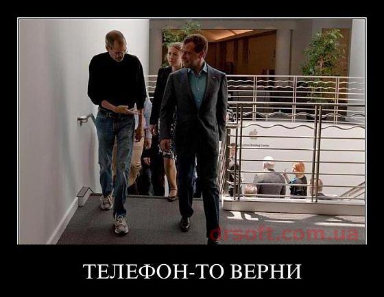 Джобс і Мєдвєдєв - телефон поверни