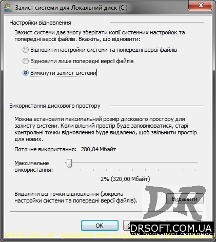 Захист системи для Локальний диск С