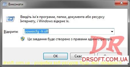 Видалення файлу hiberfil.sys